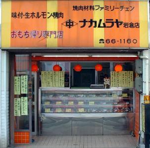 nakamuraya1
