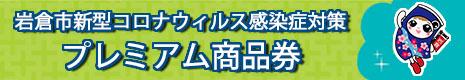 岩倉市新型コロナウィルス対策プレミアム商品券