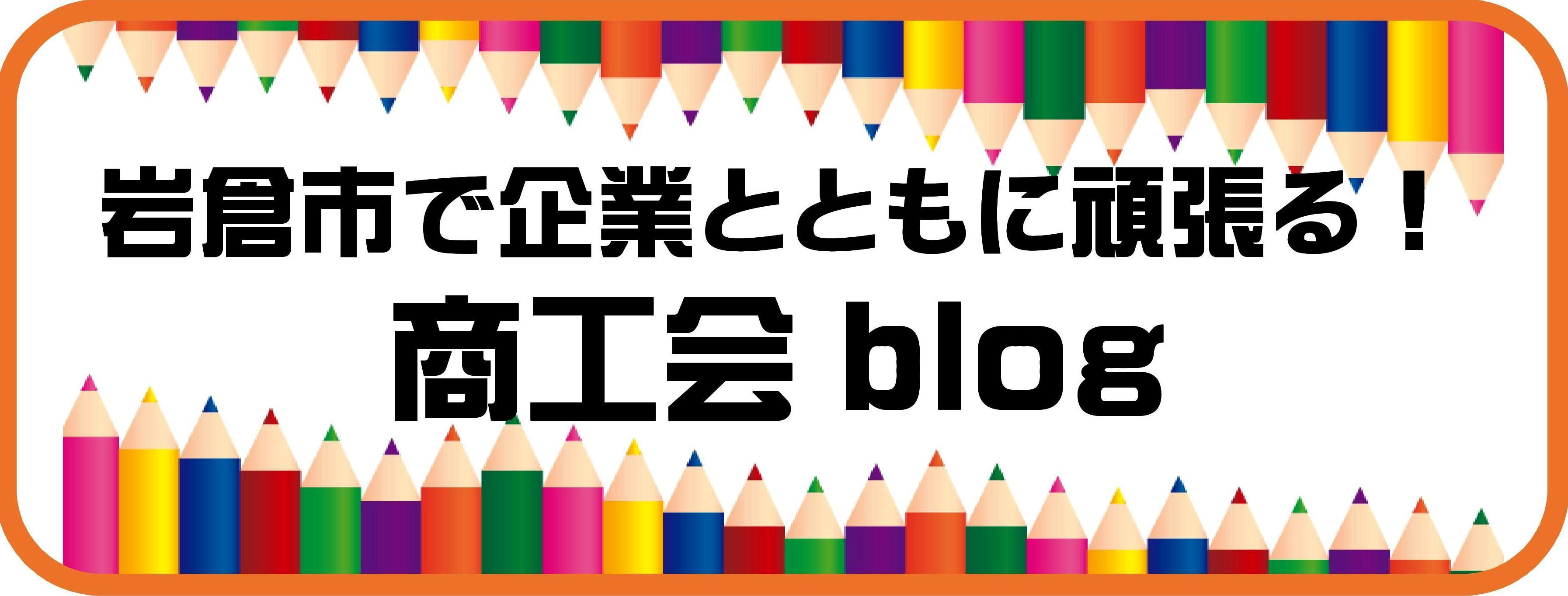 商工会blog
