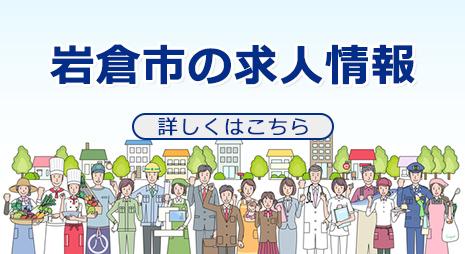 岩倉市の求人情報